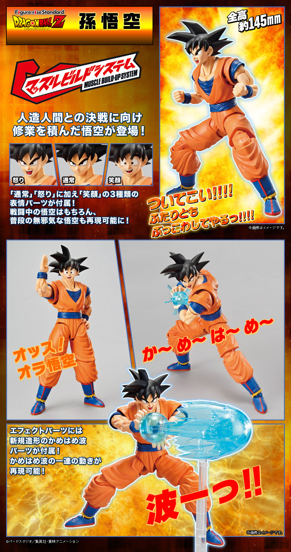 #FIGURE RISE DBZ SUPER SAIYAN GOTENKS